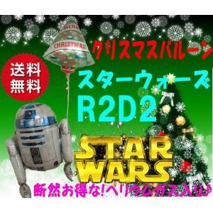 クリスマスバルーン 飾り付け 風船 スターウォーズ STAR WARS R2D2 ツリー ヘリウムガス入り パーティー装飾 送料無料|heartwrap