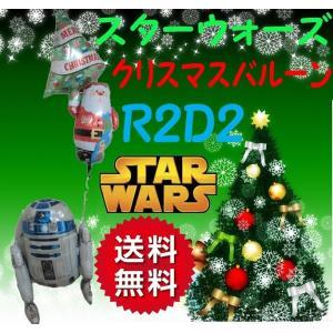 送料無料 クリスマスバルーン 風船 スターウォーズ STAR WARS R2D2 ツリー ヘリウムガス入り パーティー装飾|heartwrap