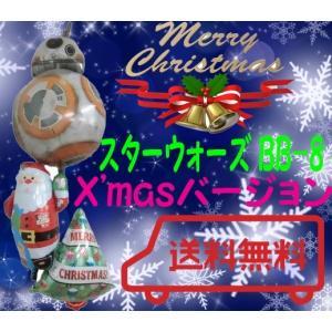 クリスマス バルーン 風船 ヘリウムガス入り 飾り付け プレゼント 送料無料 バルーンギフト スターウォーズ バルーン STAR WARS BB-8|heartwrap