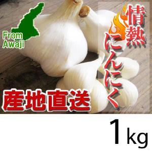 ジャンボにんにく 淡路島産 情熱にんにく 1kg|hearty-e