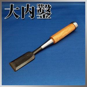 ■播州三木 大内鑿 赤樫柄 追入鑿 本刃付 一寸(30mm)|hearty-e