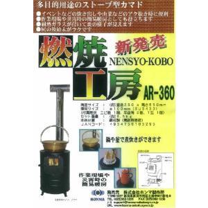 ホンマ製作所 燃焼工房 AR-360 薪ストーブ|hearty-e