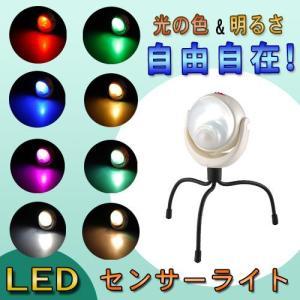 ■ライテックス LED どこでもセンサーライト ASL-095 調色調光式|hearty-e