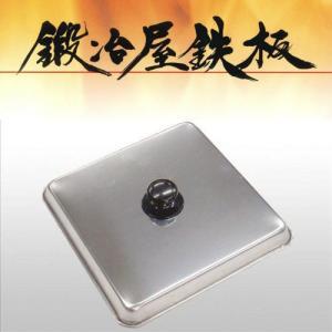 鉄板 プレート 鍛冶屋鍋用蓋 IH対応|hearty-e