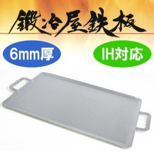 鉄板 プレート 鍛冶屋鉄板 横長 6mm厚板 IH対応|hearty-e