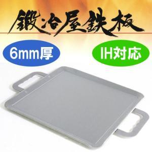 鉄板 プレート 鍛冶屋鉄板レギュラー 6mm厚板 IH対応|hearty-e