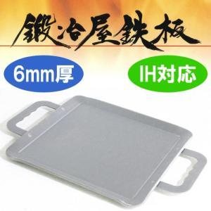 鉄板 プレート 鍛冶屋鉄板スモール 6mm厚板 IH対応|hearty-e