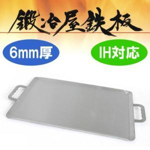 鉄板 プレート 鍛冶屋鉄板 ワイド 6mm厚板 IH対応|hearty-e
