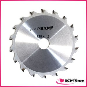 ローヤル バーチ集成材用チップソー 125mm×1.6×18P|hearty-e