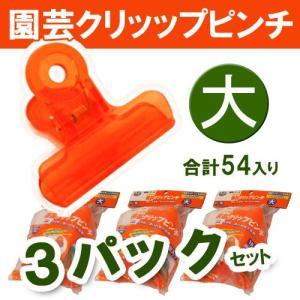 園芸クリップピンチ(大) 3袋セット|hearty-e
