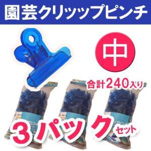 園芸クリップピンチ(中) 3袋セット|hearty-e