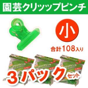 園芸クリップピンチ(小) 3袋セット|hearty-e