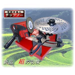 ■刈払い機用チップソーの刃研ぎに最適! 外径230.255.305に対応!  ■電動丸鋸用チップソー...