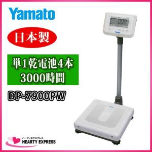 ヤマト デジタル体重計 DP-7900PW 検定品 ひょう量150kg 秤 hearty-e