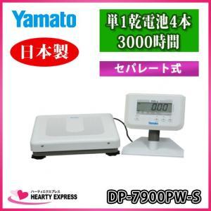 ヤマト デジタル体重計 DP-7900PW-S 検定品 ひょう量150kg 秤 hearty-e