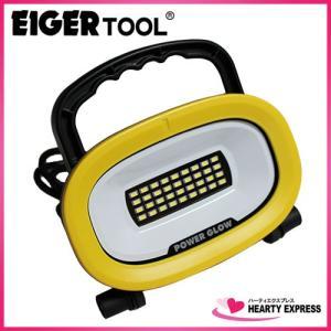アイガーツール LED投光機 ワークライト EKS-0337J 1500ルーメン|hearty-e