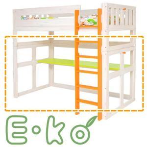 市場 E-ko いいこ ロフトベッド用パーツ EKB-00042NA|hearty-e