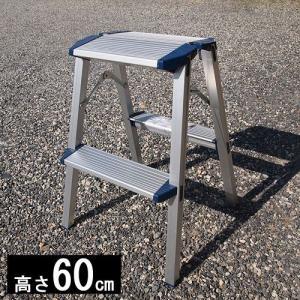 アルミ踏み台 EWS-60 幅広安全踏台2段タイプ|hearty-e