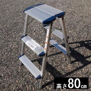 アルミ踏み台 EWS-80 幅広安全踏台3段タイプ|hearty-e