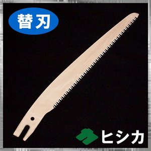 [替刃] ヒシカ工業 替刃式ミニ剪定鋸150mm キウイ・ぶどう用|hearty-e