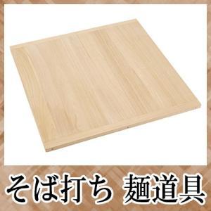 そば打ち道具 家庭用麺台(麺棒なし) 桐材 900×900×30mm A-1089|hearty-e
