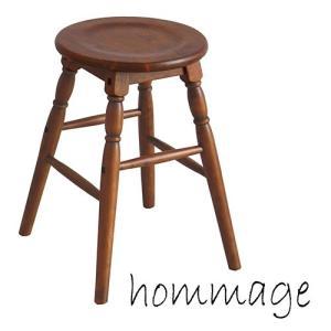 ■オマージュ ロースツール HMS-2666BR ブラウン 椅子 木製 家具|hearty-e