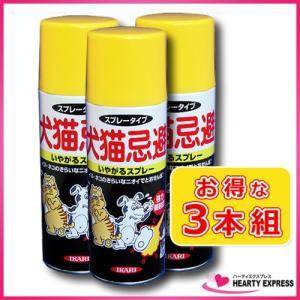■イカリ消毒 犬猫忌避いやがるスプレー 420ml 3本組 忌避剤|hearty-e
