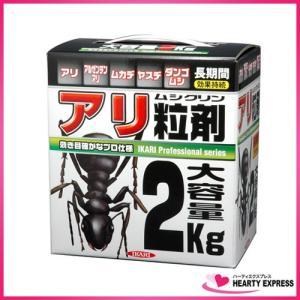 ■イカリ消毒 ムシクリン 粒剤 2Kg アリ ムカデ ヤマビル 駆除|hearty-e