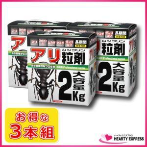 ■イカリ消毒 ムシクリン 粒剤 2Kg  3本組 アリ ヤマビル 駆除|hearty-e