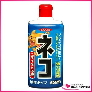 ■イカリ消毒 ネコ専用ニオイをとる液 300ml 強力消臭液 天然|hearty-e