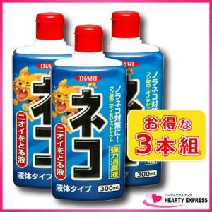 ■イカリ消毒 ネコ専用ニオイをとる液 300ml 3本組 強力消臭液|hearty-e