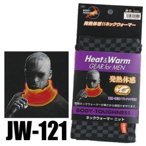 おたふく 発熱+保温 ネックウォーマー JW-121 黒|hearty-e