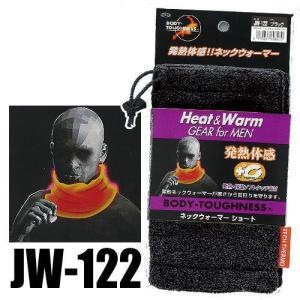おたふく 発熱+保温 BTサーモ ネックウォーマーS JW-122 黒|hearty-e