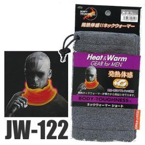 おたふく 発熱+保温 BTサーモ ネックウォーマーS JW-122 GY|hearty-e