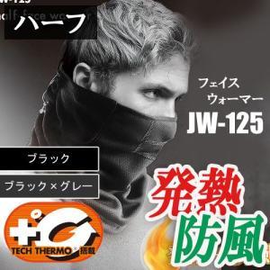 ハーフフェイスウォーマー フェイスマスク JW-125|hearty-e