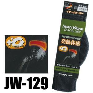 耳あて イヤーウォーマー JW-129|hearty-e