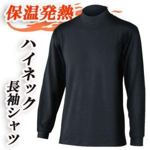 長袖シャツ ハイネック JW-149 おたふく|hearty-e