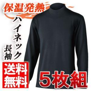 サーモ長袖ハイネックシャツ JW-149 5枚組 おたふく|hearty-e