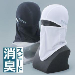 UVカット フルフェイスマスク 冷感 消臭 JW-614 おたふく|hearty-e