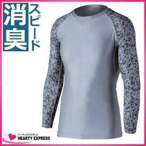 ★おたふく 冷感 メンズ長袖クルーネックシャツ JW-623(灰迷彩)|hearty-e
