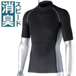 半袖 インナー ハイネックシャツ 消臭機能付 JW-624 ブラック おたふく