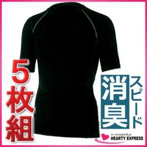 [送料無料]おたふく 冷感半袖クルーネックシャツ JW-628(黒)[5枚組] hearty-e