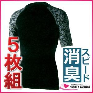 [送料無料]おたふく冷感半袖クルーネックシャツ JW-628(BK迷彩)[5枚組] hearty-e