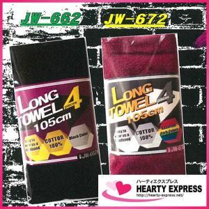 ■おたふく ロングタオル JW-662 ブラック 4枚組 現場作業に最適|hearty-e