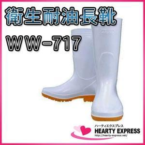 ■おたふく 衛生耐油長靴 厨房用作業靴 WW-717 白|hearty-e