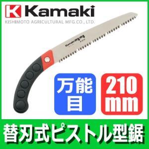 ピストル型鋸 替刃式 カマキ きるきる 万能目 P-210|hearty-e