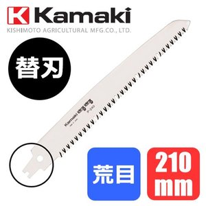 ピストル型鋸 替刃式 カマキ きるきる 荒目 専用替刃 P-210AK|hearty-e