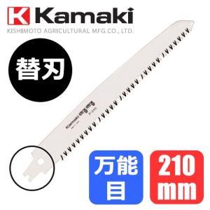 ピストル型鋸 替刃式 カマキ きるきる 万能目 専用替刃 P-210K|hearty-e
