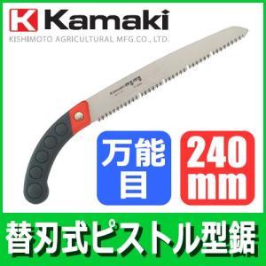 ピストル型鋸 替刃式 カマキ きるきる 万能目 P-240|hearty-e