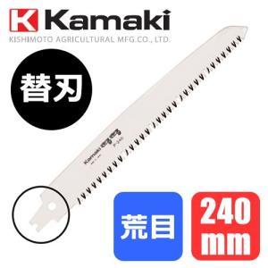 ピストル型鋸 替刃式 カマキ きるきる 荒目 専用替刃 P-240KA|hearty-e